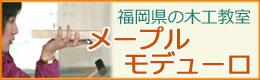 福岡の木工教室メープルモデューロ