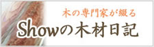 Showの木材日記