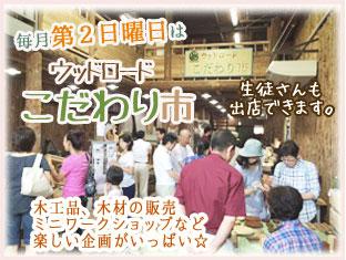 木工クラフト作品の販売