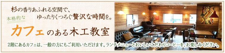 カフェのある木工教室