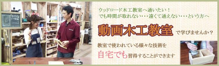 木工動画01