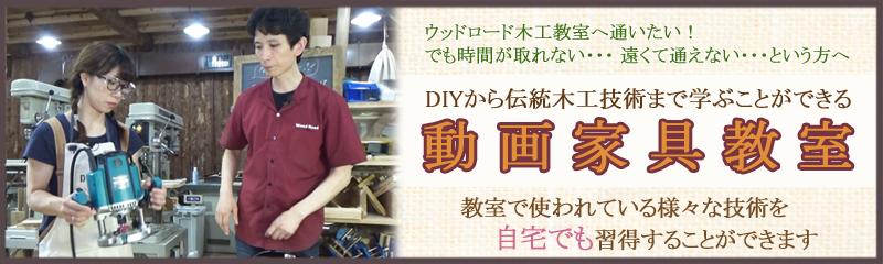 木工家具動画01