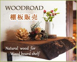 棚板用木材販売