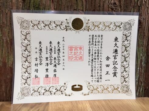 東久邇宮記念賞