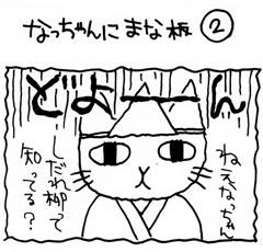 木工漫画 なっちゃんにまな板② 0307_tmb