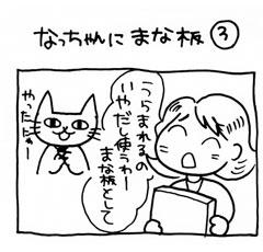 木工漫画 なっちゃんにまな板③ 0309_tmb