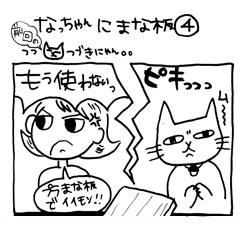 木工漫画 なっちゃんにまな板④ 0311_tmb