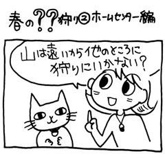木工漫画 春の??狩り②ホームセンター編 0316