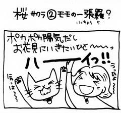 木工漫画 桜サクラ♪ ② モモの一張羅? 0406