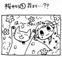 木工漫画 桜サクラ♪ ③ 花より・・・? 0408