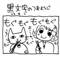 木工漫画 黒文字のつまようじ 0411