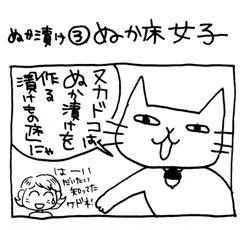 木工漫画 ぬか漬け③ ぬか漬け女子 0418