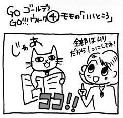 木工漫画 GO GO!!! ゴールデンウィーク④ モモのいいところ 0506_tmb