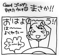 木工漫画 Good Bye!!! ゴールデンウィーク① まさか!!0511_tmb