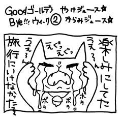 木工漫画 Good Bye!!! ゴールデンウィーク②やけジュース★からみジュース☆ 0513