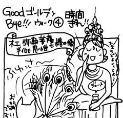 木工漫画 Good Bye!!! ゴールデンウィーク④ 時間切れ!0518_tmb