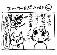 木工漫画 ストーカーをぶっとばせ② 0523_tmb