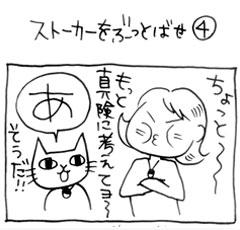 木工漫画 ストーカーをぶっとばせ④ 0527_tmb