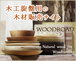 旋盤用 木材販売