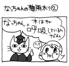 木工漫画 なっちゃんの梅雨太り② 0608_tmb