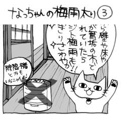 木工漫画 なっちゃんの梅雨太り③ 0610
