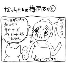 木工漫画 なっちゃんの梅雨太り⑤ 0615 ひのき ヒノキチオール ヒバ ダイエット リラックス