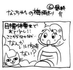 木工漫画 なっちゃんの梅雨太り ⑥ 0617 カンナがけ、カンナ仕上げ 越後屋 お主も悪よのお お代官様