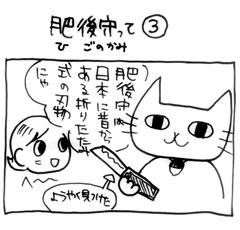木工漫画 肥後守って③ 0624_tmb 竹とんぼ 竹馬 竹のお箸
