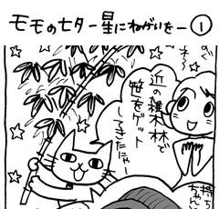木工漫画 モモの七夕 星に願いを ① 0627 田中邦衛 竹 笹 タモリ