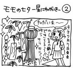モモの七夕 -星に願いを- ② 0629_tmb