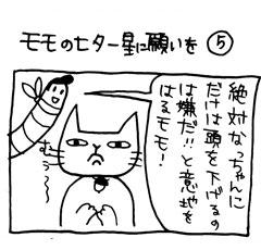 木工漫画 モモの七夕 -星に願いを- ④ 0706 秋田杉 田中邦衛 笹 野焼き