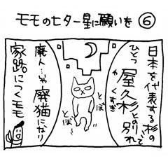 木工漫画 モモの七夕 -星に願いを- ⑤0708 屋久杉 ランボー