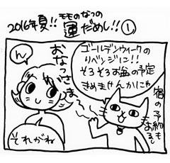 木工漫画0711_tmb