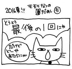木工漫画 2016年夏!!! モモとなつの運だめし⑤ 0720 槐