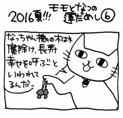 木工漫画 2016年夏!!! モモとなつの運だめし⑥ 0722 槐 えんじゅtmb