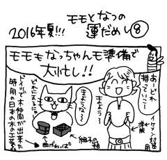 木工漫画 2016年夏!!! モモとなつの運だめし 0727 ザイフェン村