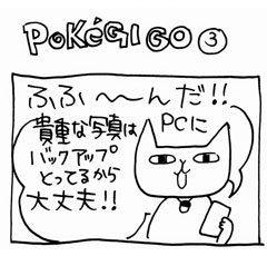 木工漫画 PokeGI GO ② 0808_tmb