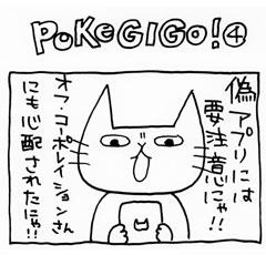 木工漫画 PokeGI GO ③ 0810_tmb