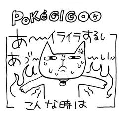 木工漫画 PokeGI GO⑤ 杉 間伐材 うちわ 0812_tmb
