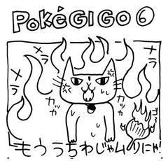 木工漫画 PokeGI GO ひのきの圧縮材 0815_tmb