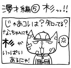 木工漫画 漫才編 ⑤ 杉っ!!秋田杉 北山杉 魚梁瀬杉 屋久杉 吉野杉 0905