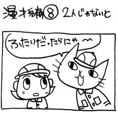 木工漫画 漫才編 ⑧ 2人じゃないと 0912_tmb