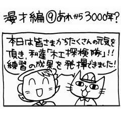 木工漫画 漫才編 9 あれから3000年? 0914_tmb