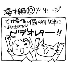 木工漫画 漫才編 ⑩ メッセージ 0916_tmb