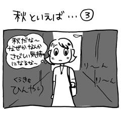 木工漫画 秋といえば ③ 0923_tmb