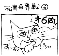 木工漫画 松茸争奪戦 銀杏 まな板 1007_tmb