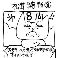 木工漫画 松茸争奪戦8 栃 とちもち 1012