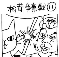 木工漫画 松茸争奪戦 111019_tmb