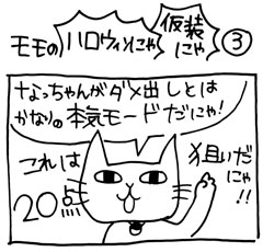 木工漫画 モモの「ハロウィンにゃ!仮装にゃ!」③_tmb