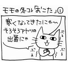 木工漫画 モモの冬コレ「おこた」① 1109